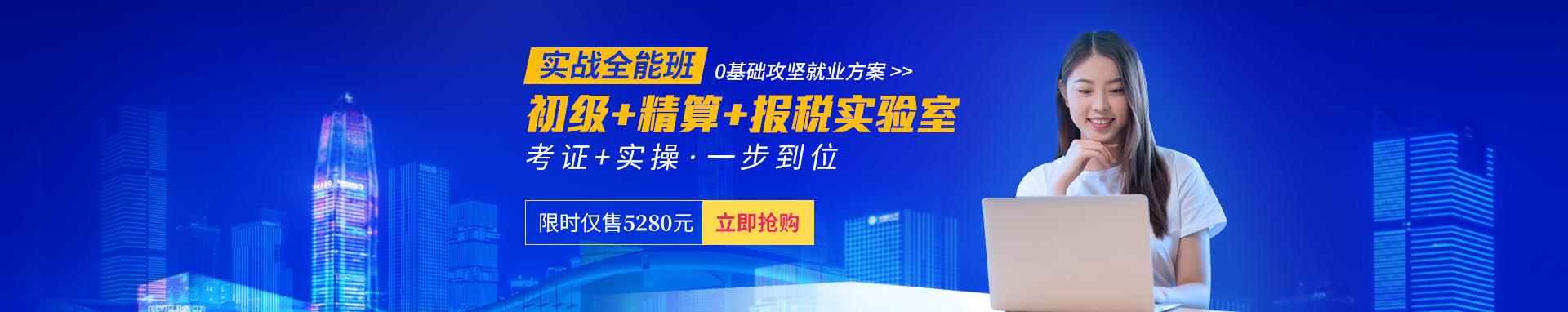 株洲仁和会计betway体育app学校 横幅广告