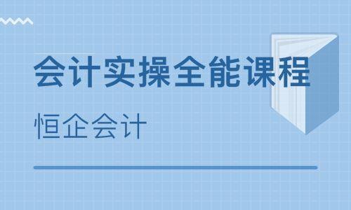 邵东恒企会计千赢国际登录学校