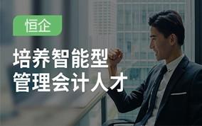 益阳智能型管理会计千赢国际登录班
