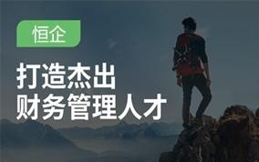 邵阳恒企会计辉煌计划千赢国际登录班
