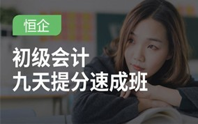 岳阳初级会计9天速成班