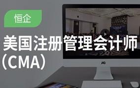 兴义管理会计师CMA万博网页版登录班