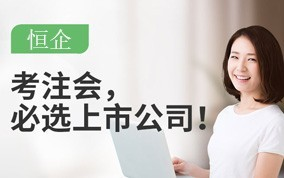 广元恒企会计培训学校