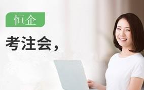 东莞恒企会计培训学校