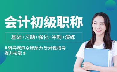 邵阳恒企会计培训-初级会计培训