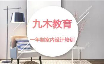 长沙九木室内设计万博网页版登录学校