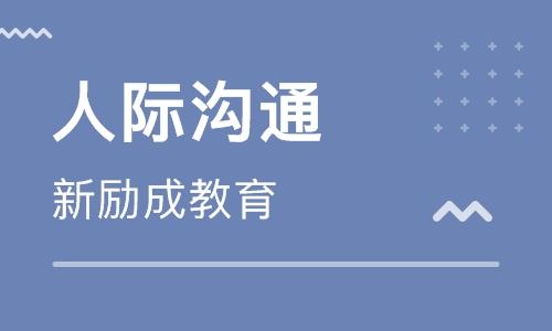 武汉新励成口才万博网页版登录学校