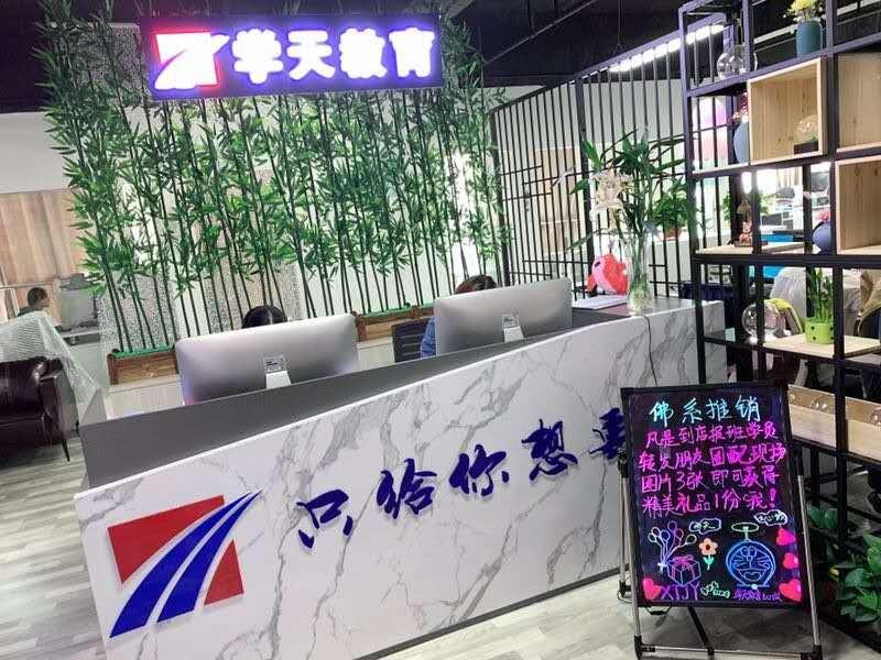 广州学天教育-培训校区