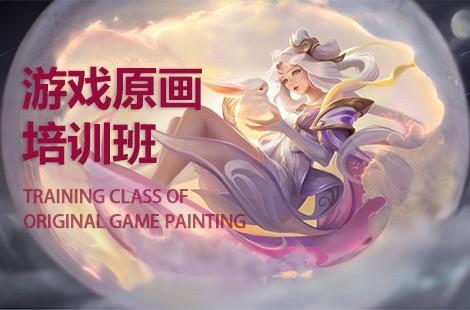 西安游戏原画设计师万博网页版登录班