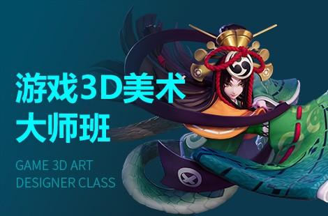 西安游戏3D美术设计师万博网页版登录班