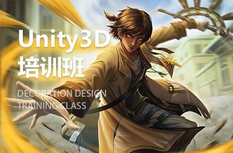 西安Unity3D游戏开发工程师万博网页版登录班