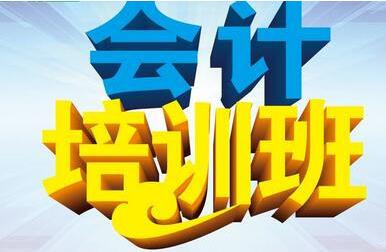 襄阳恒企会计培训学校