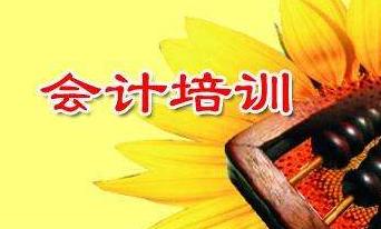绵阳佰平会计培训学校